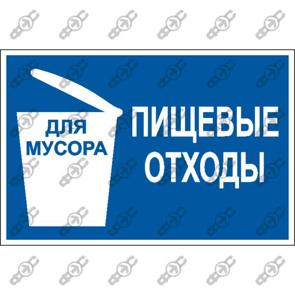 Знак D10 - Пищевые отходы
