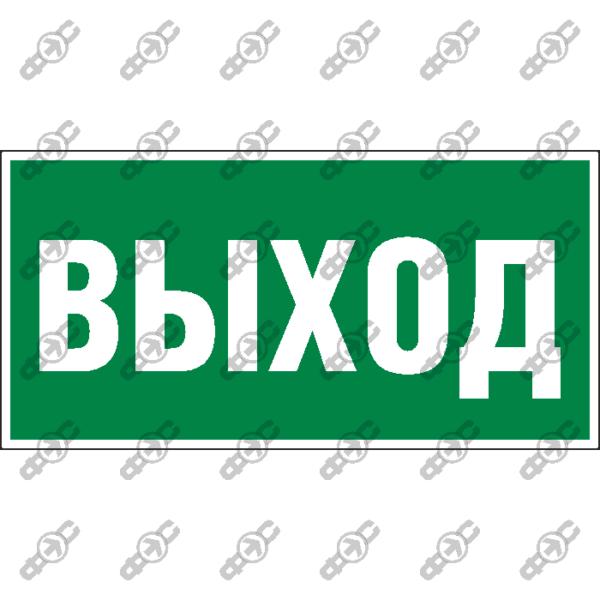 Знак E22 - выход