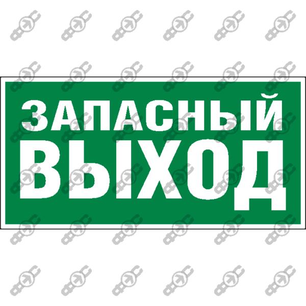 Знак E23 - запасной выход