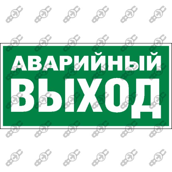Знак E26 - Аварийный выход
