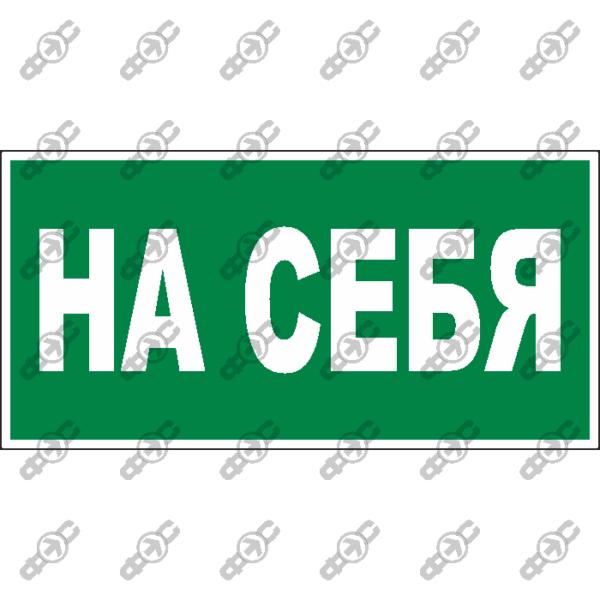Знак E47 - На себя