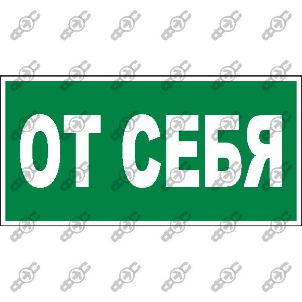 Знак E48 - От себя