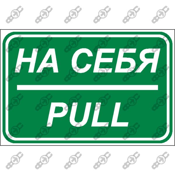 Знак E57 - На себя. Pull