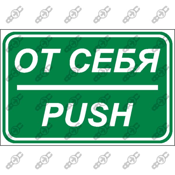 Знак E58 - От себя. Push