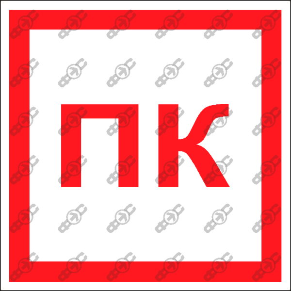 Знак F15 - Пожарный кран