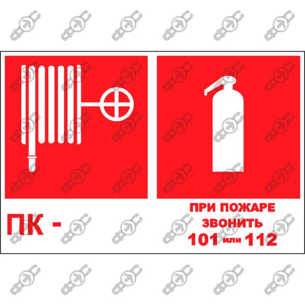 Знак F18 - Пожарный кран с нумерацией и место расположения огнетушителя