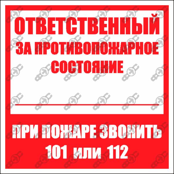 Знак F19 - Ответственный за противопожарное состояние.
