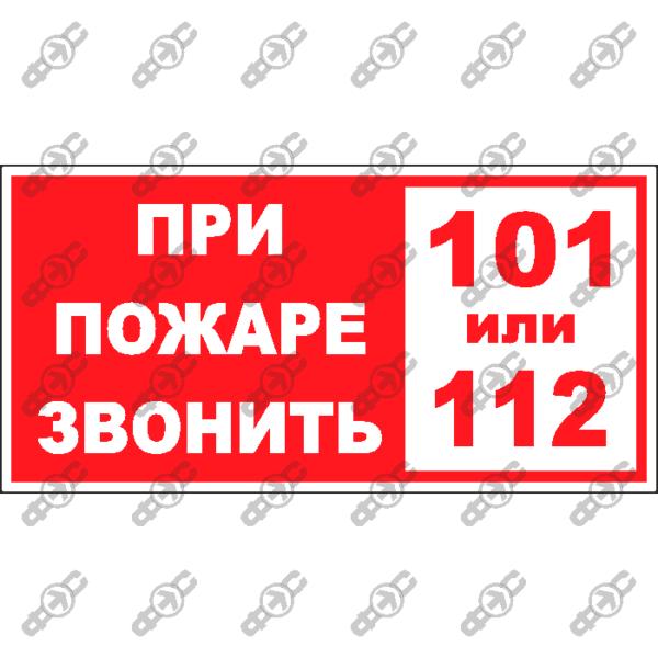 Знак F20 - При пожаре звонить 101 или 112