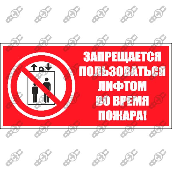 Знак F25 - Запрещается пользоваться лифтом во время пожара