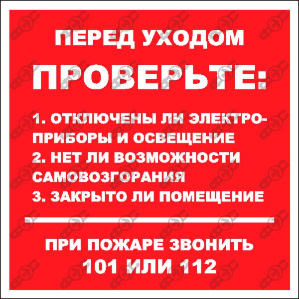 Знак F29 - Перед уходом проверьте: 1. отключены ли электро-приборы и освещение 2. нет ли возможности самовозгорания 3. закрыто ли помещение