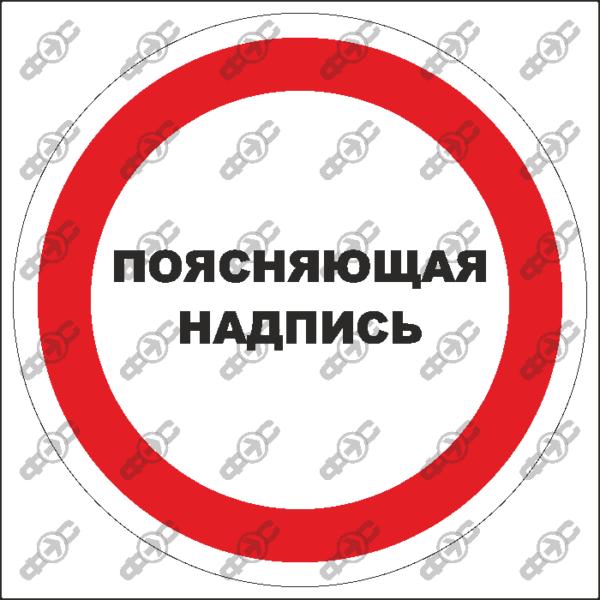 Знак P26 — Поясняющая надпись