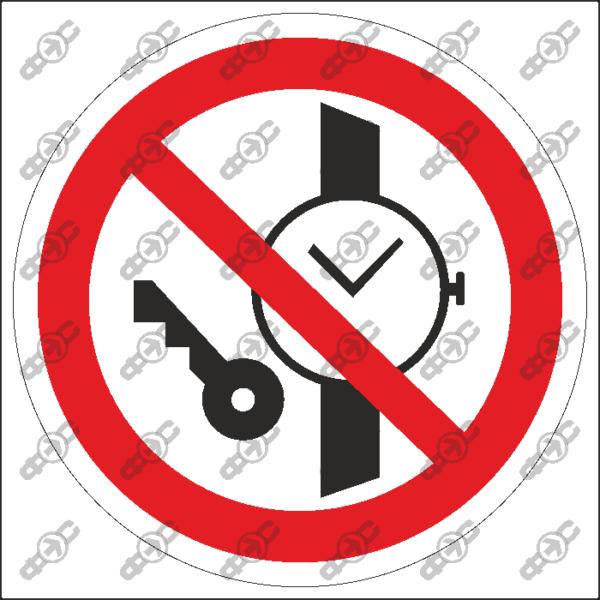 Знак P27 — Запрещается иметь при (на) себе металлические предметы (часы и т.п.)