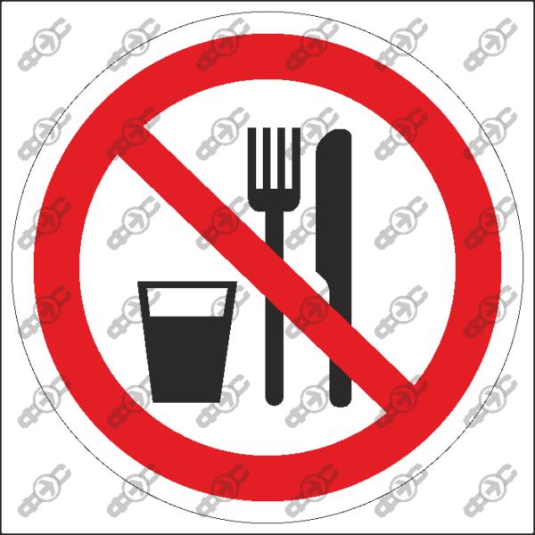 Знак P30 — Запрещается принимать пищу