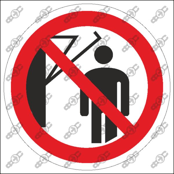 Знак P32 — Запрещается подходить к элементам оборудования с маховыми движениями большой амплитуды