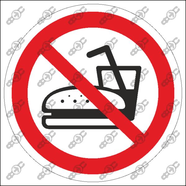 Знак P50 — Вход с едой и напитками запрещен!