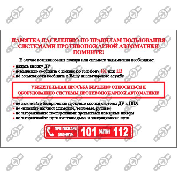 Знак F34 - Памятка населению по правилам пользования системами противопожарной автоматики