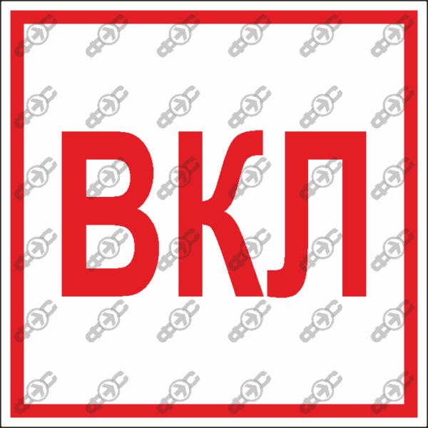 Знак EL06 — ВКЛ (включить)