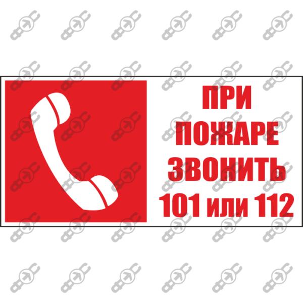 Знак F16 - Телефон для использования при пожаре