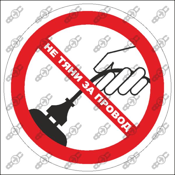 Знак P56 — Не тяни за провод