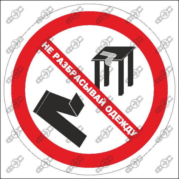 Знак P57 — Не разбрасывай одежду