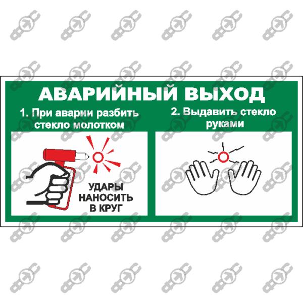 Знак T11 — Аварийный выход. Разбить стекло молотком, выдавить стекло руками