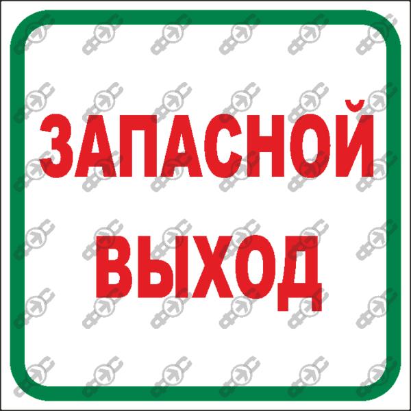 Знак T14 — Запасной выход
