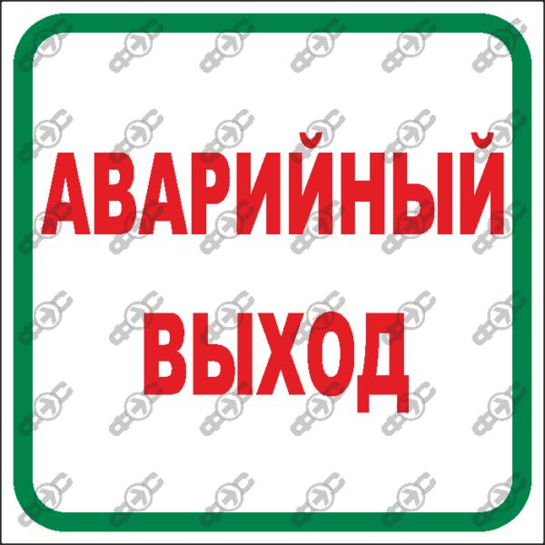 Знак T15 — Аварийный выход