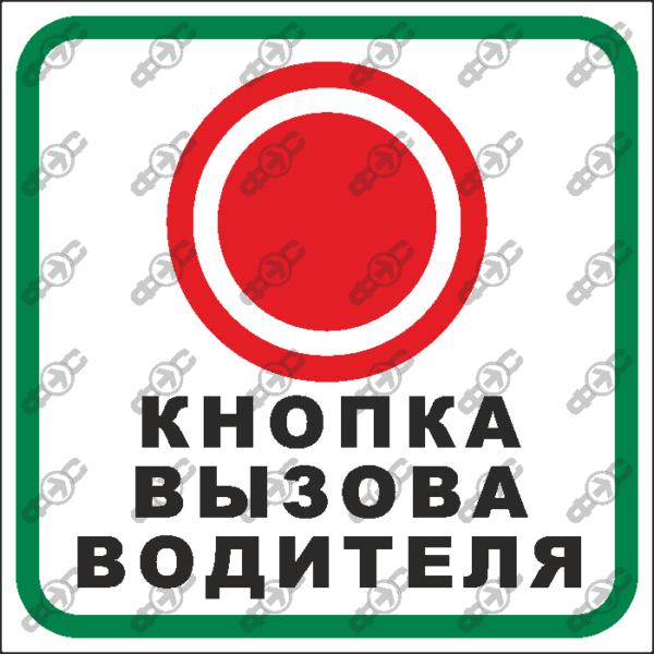 Знак T09 — Кнопка вызова водителя
