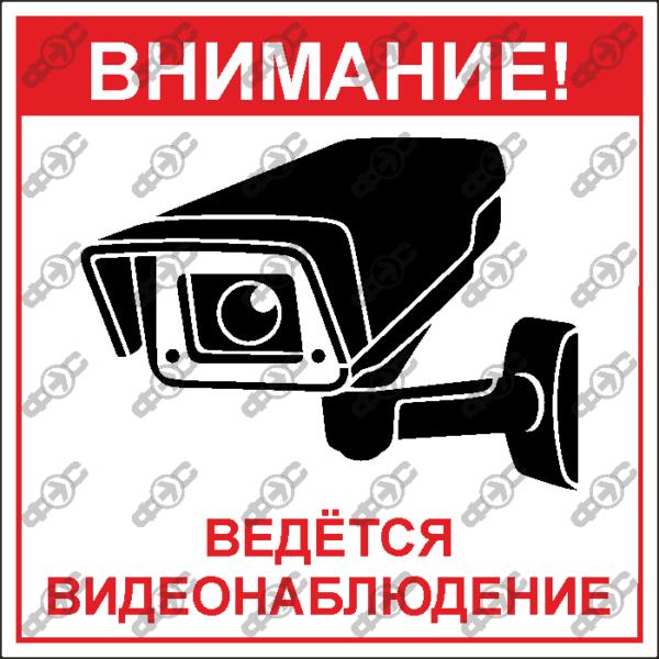 Знаки фото-видео съемка