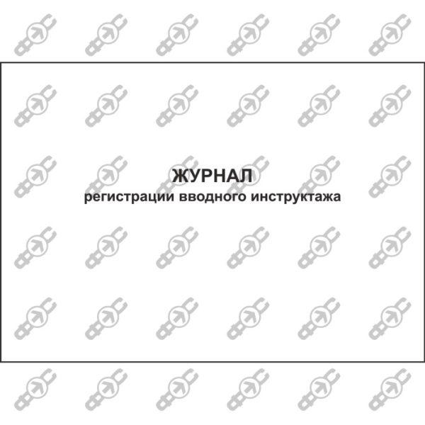 Журнал регистрации вводного инструктажа