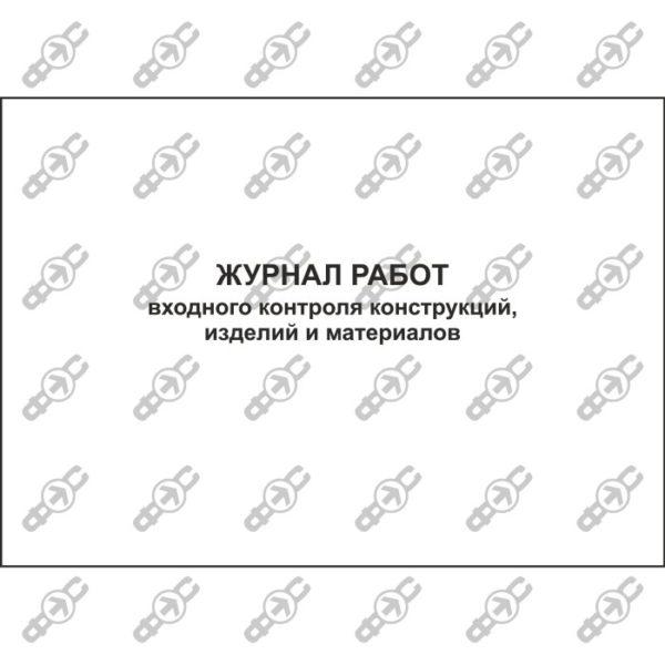 журнал входного контроля конструкций изделий и материалов