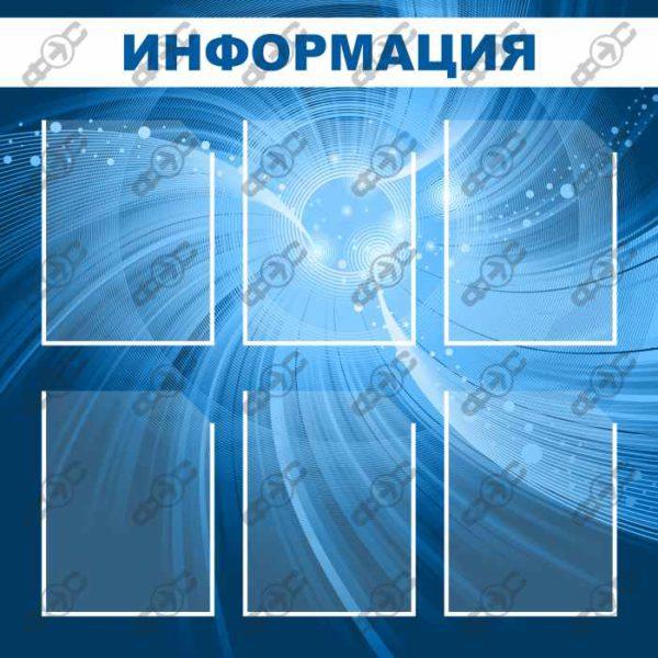 Стенд информация ИС-03