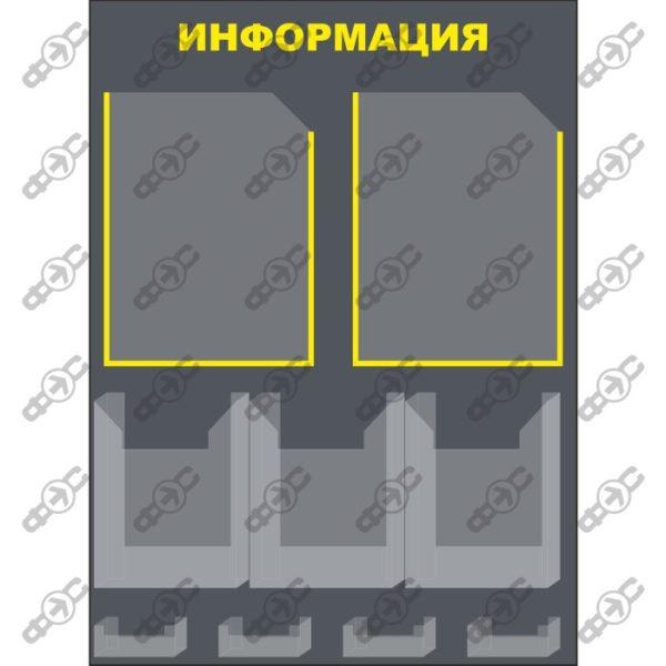Стенд информация ИС-29